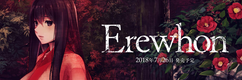 『Erewhon』鋭意開発中!