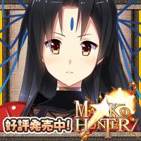 『MA☆KO HUNTER』応援中です!
