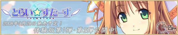 「とらい☆すたーず」2008年春発売予定!