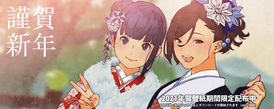 CLOCKUP2021年賀