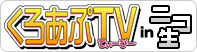 banner_cutv