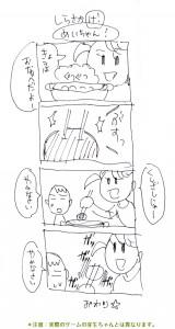 sirasakake